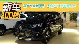 国产七座新悍将 幻速S7广州车展上市