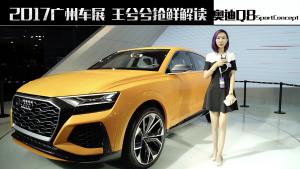 2017广州车展 王兮兮抢鲜解读奥迪Q8 Sport Concept