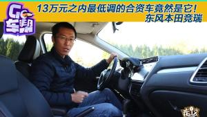 13万元之内最低调的合资车竟然是它!东风本田竞瑞
