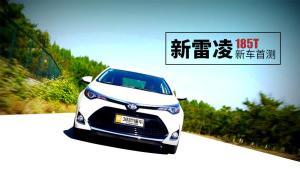 5L油耗让混动车汗颜 丰田雷凌1.2T视频测试