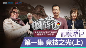 《中国汽车行》第一集 竞技之光(上)