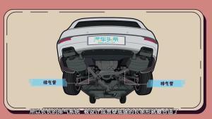 涨知识啦!汽车排气管的设计为什么都不一样?