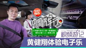 原依\黄健翔体验电子乐 嗨翻夜店