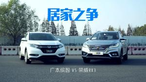 Y车评:居家之争 荣威RX3对比广本缤智