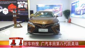 广汽丰田TNGA平台中国首款轿车 第八代凯美瑞