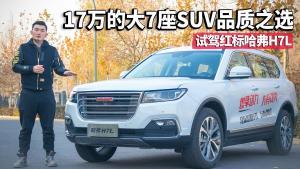 17万的大7座SUV品质之选   试驾红标哈弗H7L