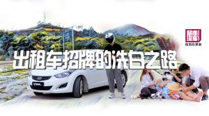 【暴走汽车】出租车招牌的洗白之路