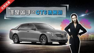 神经兮兮车评记:谁是凶手之凯迪拉克CT6情景剧