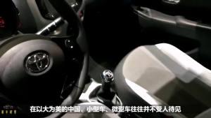 丰田新车正式亮相,外观小巧精致,女司机再也不用担