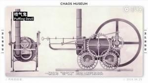 汽车的历史 混乱博物馆