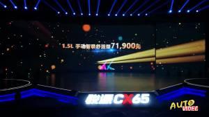 现场|6.89-7.69万元骏派CX65正式上市