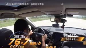 冠道超级评测0-100km/h加速测试