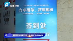 """郑州日产2018年牵手工程""""成才圆梦""""助学活动启动"""