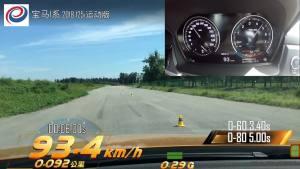 宝马125i超级评测首页展示视频