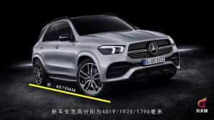 巴黎车展正式亮相  2019款GLE车型官图发布
