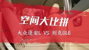 大众途安L、别克GL6乘坐舒适度、空间对比!