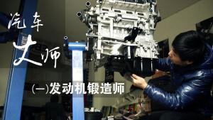 30岁小伙在家花费三年时间将一台1.8L的发动机锻造超