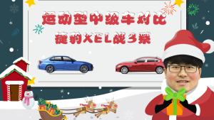 运动型中级车对比  捷豹XEL对比3系