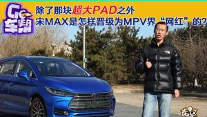 除了那块超大PAD之外,宋MAX是怎样晋级为MPV