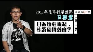 2017汽车行业盘点日韩篇:日系谁在崛起,韩系因何萎