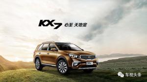 起亚KX7尊跑高颜值吸人眼球,实力引领2018时尚潮流