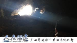 广西周边游(4)-乐业天坑之行-上集