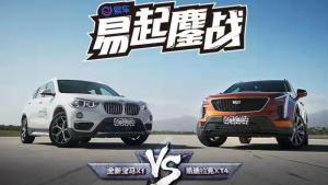 《易起鏖战》凯迪拉克XT4对决BMW X1预告震撼登场