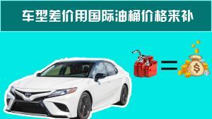 [60秒评新车]全新一代凯美瑞 车型差价用国际油桶价格