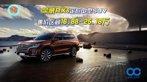 「百秒看车」荣威RX8 国产豪华旗舰SUV 非承载式车身