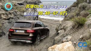 「百秒看车」奔驰GLC GLK的接替者 将推出长轴版
