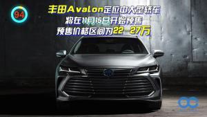 「百秒看车」丰田亚洲龙 最新中大型轿车预计明年上市