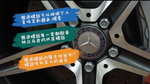 [60秒用车指南] 车轮螺丝还有这么多讲究? 升级车轮