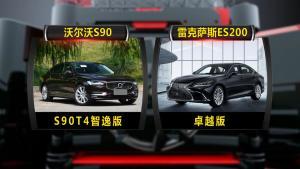 沃尔沃S90和雷克萨斯ES200家用谁更值得购买?