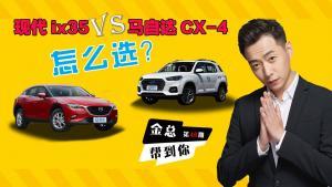 马自达CX-4对比现代ix35到底如何选