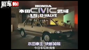 80年代思域的香港广告竟如此精美 买本田车送日本旅游