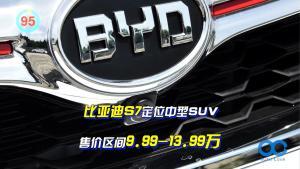 「百秒看车」比亚迪S7 外形模仿雷克萨斯RX