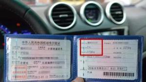 很多人忽视了行驶证上的这个数字,结果吃大亏了