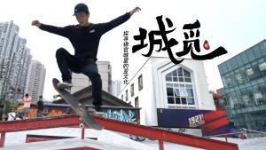 《城觅》01|探寻锦官城里的亚文化