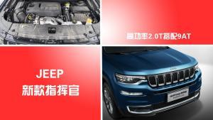 [60秒评新车]全新Jeep指挥官,高功率2.0T搭配9AT