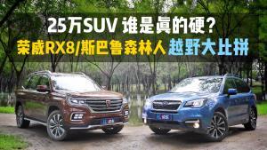 25万元SUV谁更硬派?荣威RX8/斯巴鲁森林人越野比试