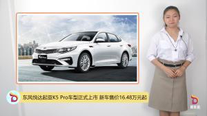 东风悦达起亚K5 Pro车型正式上市 售价16.48万元起