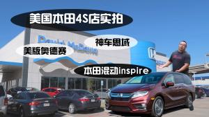 美国本田4S店实拍,本田竟然有1.5T的混动车