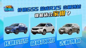 这三款上市就热门的自主紧凑型SUV,到底谁最合适家用