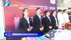 吉利新能源鲁豫16店联合开业典礼盛大开幕