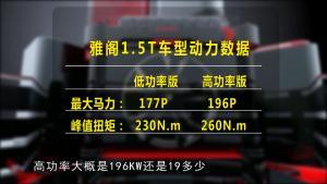 本田雅阁1.5T家用动力够吗?油耗怎么样?