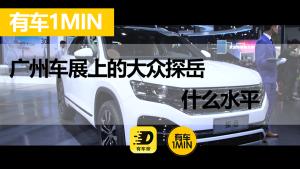 有车1min:广州车展上的大众探岳,什么水平