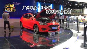 广州车展5.1号馆,福克斯强势抢镜
