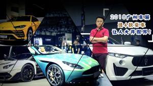 2018广州车展  这4款豪车让人大开眼界!