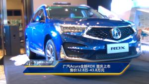 广汽Acura全新RDX 重庆上市 售价32.8万-43.8万元
