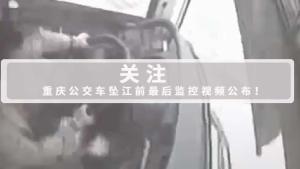 关注 | 重庆公交车坠江前最后监控视频公布!